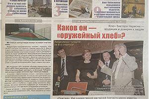 Статья о директоре ЗАО Практика - Наумове Викторе Алексеевиче