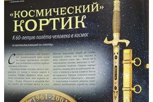 «Космический» кортик от ЗАО Практика к 60-летию полета в космос