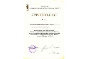 Участник ассоциации НХП (народно - художественных промыслов) России