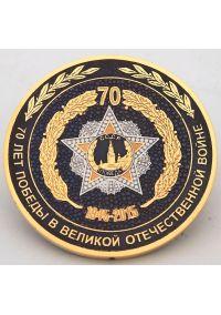 Медаль 70 лет ВОВ