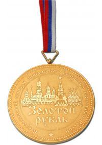 """Медаль нагрудная  """"Золотой рубль"""""""