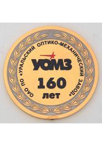 "Медаль корпоративная ""160 лет УОМЗ"""