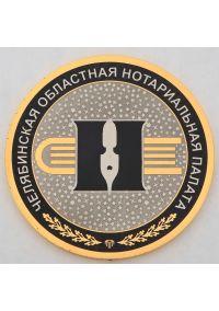Медаль Нотариальная палата
