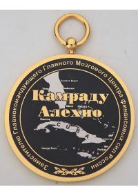 Медаль Главнокомандывающему