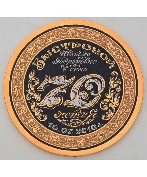 """Медаль юбилейная """"День рождения"""""""