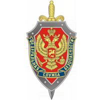 Федеральная служба безопасности (ФСБ)