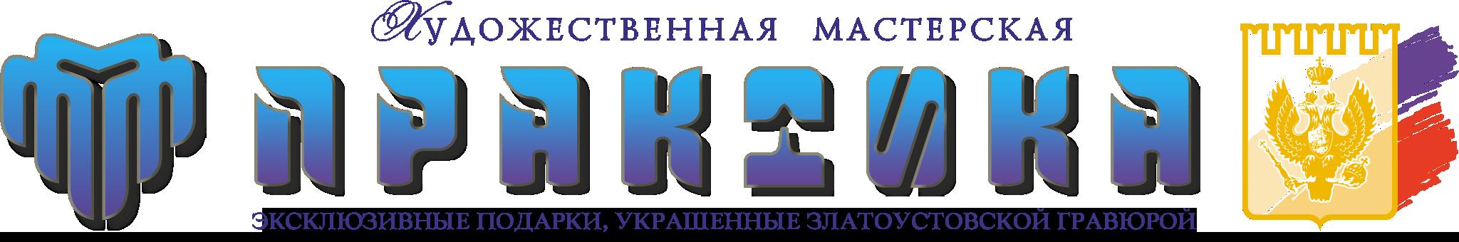 """ХМ """"Практика"""""""